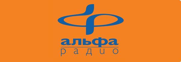 20 лет минскому Альфа Радио