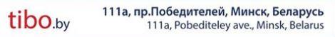ИКТ Форум ТИБО в Минске