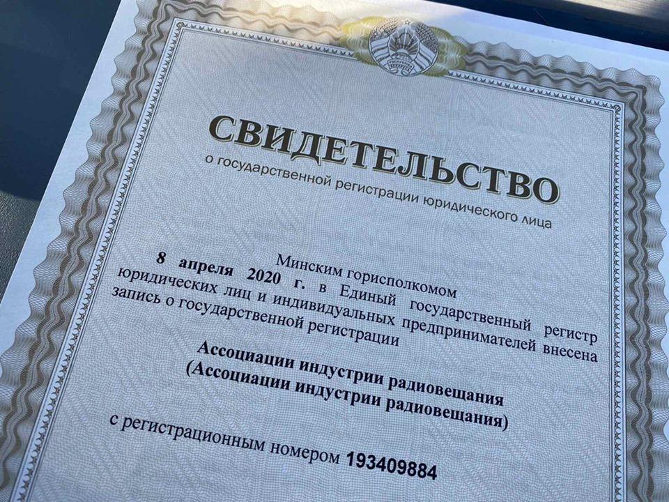 Белорусские радиостанции объединились в ассоциацию